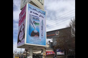 تبلیغات محیطی ریکاپیل رپید  در 10 نقطه از شهر اراک