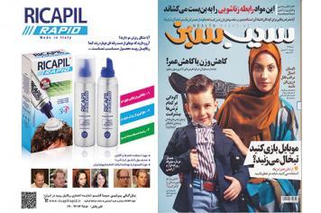 تبلیغات ریکاپیل رپید در مجله سیب سبز