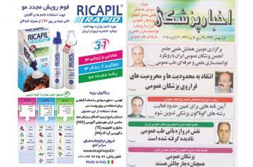 تبلیغات ریکاپیل رپید در روزنامه اخبار پزشکی