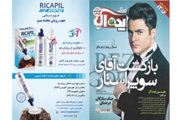 تبلیغات ریکاپیل رپید در مجله ایده آل