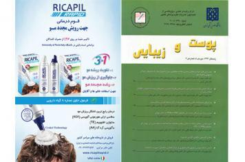 ریکاپیل رپید در مجله پوست و زیبایی