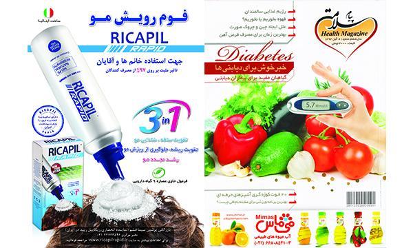 تبلیغات ریکاپیل رپید در مجله پیام سلامتی