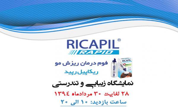 ریکاپیل رپید در شانزدهمین نمایشگاه تخصصی زیبایی و تندرستی (برج میلاد تهران)