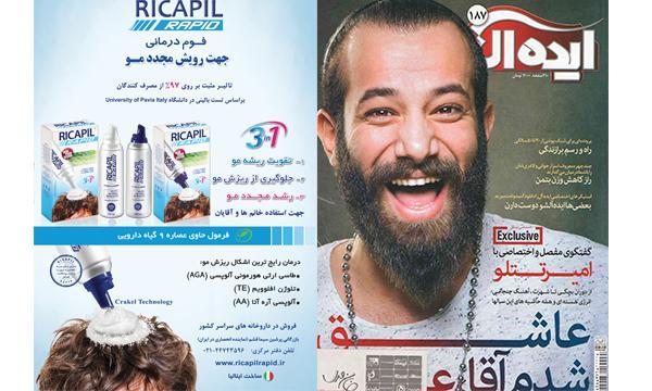 ریکاپیل رپید در مجله ایده آل شماره 187 صفحه 145