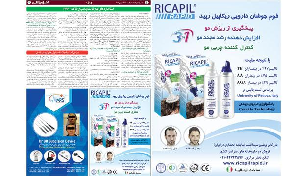 تبلیغات ریکاپیل رپید در روزنامه اخبار پزشکی فروردین ماه 95